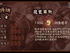 九门兵书:圣域余晖雅典娜 制裁女神的敬畏圣盾