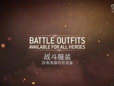 《荣耀战魂》每周更新内容:新款战斗服装