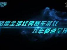 《极品飞车ONLINE》追风限号不删档新版本宣传片