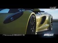 《极品名车史》第30期:世界最快跑车Venom GT