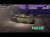 T-14阿玛塔(载具展示)