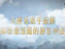 《大唐无双》战斗实录视频,诠释纯粹战斗乐趣!