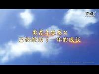 勇者斗恶龙X 国服一周年PV