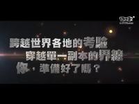 20170804 《勇者大冒險》副本宣傳影片