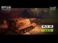 """《装甲战争》""""陆战之王""""99A国服全球首发"""