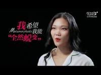 曙光胸模大赛十强选手  练欣媛宣言