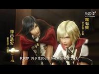 《最终幻想 觉醒》零魂之声宣传视频