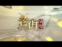 【小影】老街记忆 Logo演绎