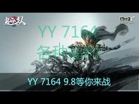 鬼谷无双,YY7164