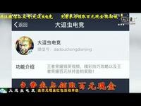 王者荣耀搞笑视频泰囧系列