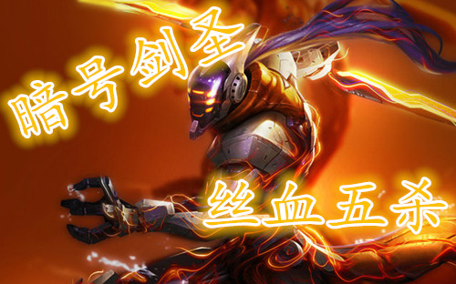 暗号剑圣精彩集锦 蛇皮走位 丝血五杀