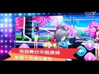 梦幻恋舞炫酷宣传片首爆