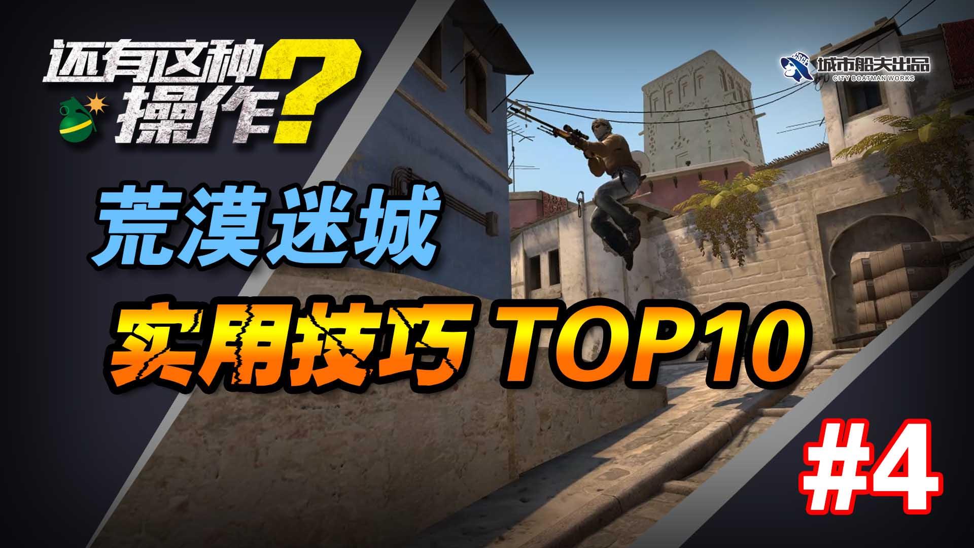 【CSGO还有这种操作】#4 荒漠迷城实用技巧TOP10