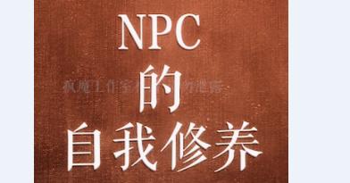 天谕脑洞喜剧《和NPC恋爱的日子》预告片