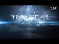 《远征》年度资料片今日开启 邪灵降世·凤鸣西岐