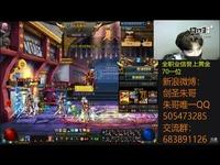 DNF剑圣朱哥:超华丽光剑教学!露脸!11-25日