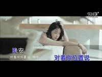 朱允儿-习惯(原版)-KTV 视频