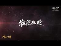 《刀剑斗神传》12月29日全平台公测