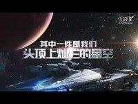 3D星际SLG手游《银河战舰》宣传片-手游精彩视频