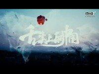 《舌尖上的中国》手游先导宣传视频