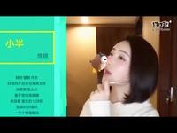 陈粒—《小半》,女生翻唱里最好听的版本~
