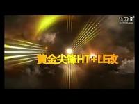 仙境风云心静S4个人遗迹2 1.34.86黄金尖锋HT+LE