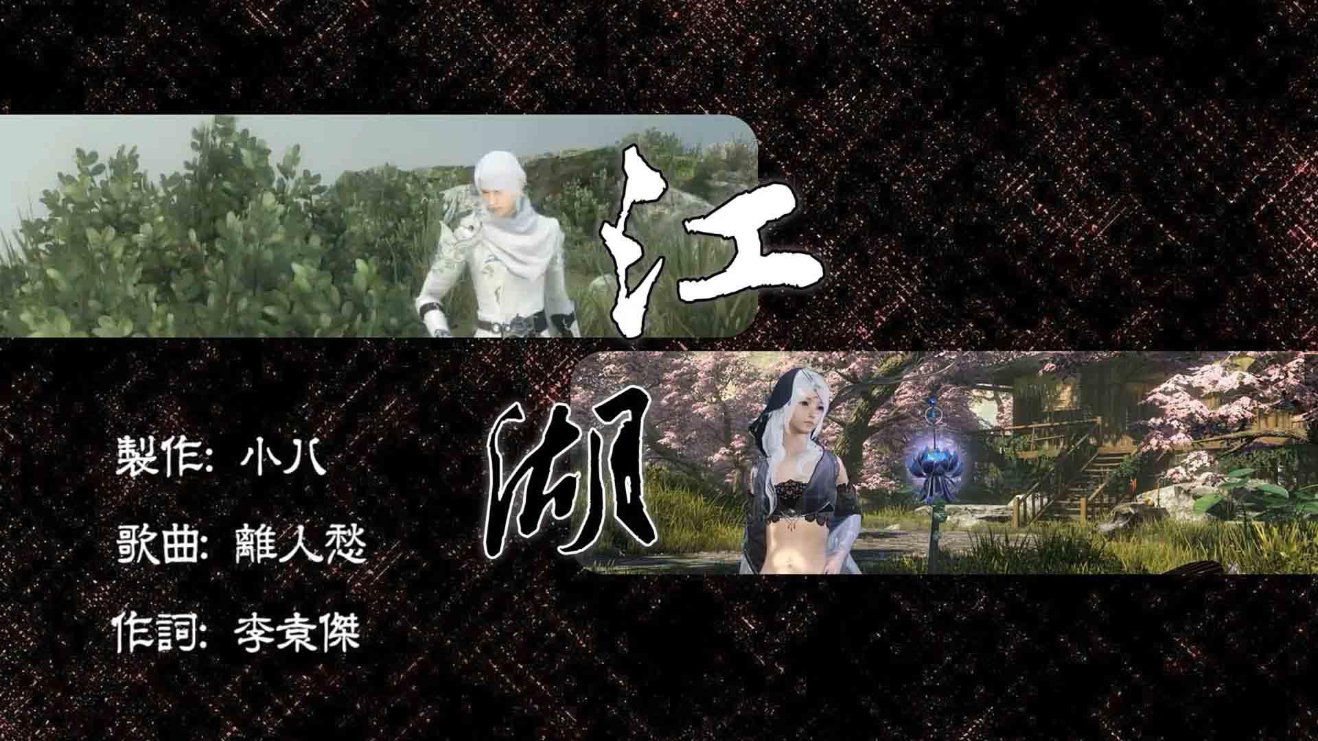 逆水寒 高清MV(江湖)小八解说 逆水寒OL