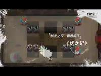 腾讯国产独立游戏周末特惠宣传片