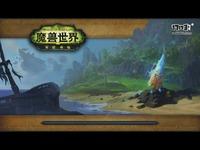 魔兽世界探索视频--涌泉海滩巨剑岛之谜