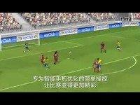 【实况足球】产品视频