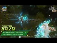 《魔域》箭破天穹公测  精灵游侠三大技能展示