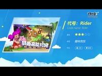 《代号:Rider》试玩视频-17173新游秒懂