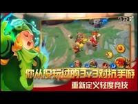 超燃之战宣传视频