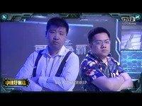《中国好星际》第四季 第一集预告