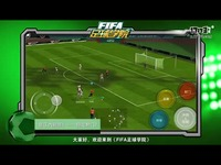 【FIFA足球学院】第11期:禁区内别慌!稳定射门