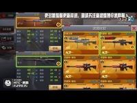 【CF手游米格】新版本武器快速属性了解王者之怒