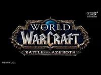 魔兽世界8.0音乐 战争前线 联盟版