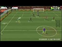 自由足球第六届铂金热身赛半决赛第二场