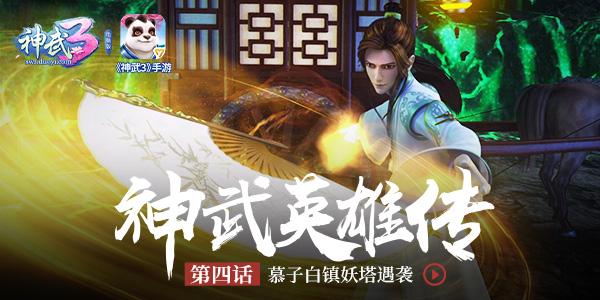 《神武英雄传》第四话:慕子白镇妖塔遇袭