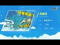 《风暴岛》试玩视频-17173新游秒懂