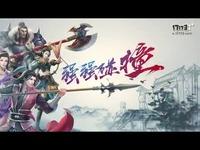 《刀剑英雄》侠义江湖宣传视频