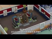 《双点医院》中文发售宣传片