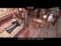 武林志-剧情开场视频