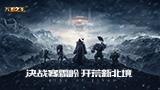 《万王之王3d》全平台震撼公测!