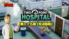 这家黑心医院竟然火了!!--《双点医院》