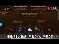 [青竹游戏]迪哥闯世界~cf手游10月活动_高清