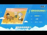 《昭和杂货店物语2》试玩视频-17173新游秒懂