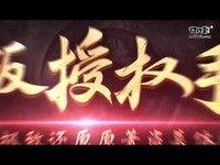 《盗墓笔记终极》手游宣传视频