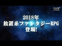 《永恒绯红 -红之骑士团-》宣传视频