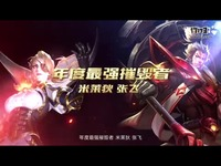 【上分拍档】 67 春节特辑,年度上分组合